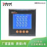 上海安科瑞智能功率表专业厂家 报价