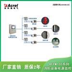 安科瑞AFPM100/Q消防设备电源状态监控器