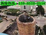深圳烟囱拆除-人工拆除技术新闻