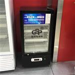 LC-98D药品冷藏柜GSP认证药品阴凉柜