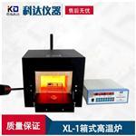 XL---1箱式高温炉 煤炭标准节能型箱式高温炉