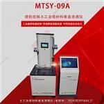 2020款微机控制土工布垂直渗透仪溶解氧含量测量装置@新闻资讯