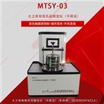 土工布孔径测定仪(干筛法)土工布孔径测量仪6.18新品发布@新闻动态
