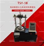 电动数显土工合成材料厚度仪_土工合成材料厚度仪_电动数显厚度仪