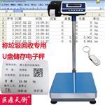 北京生活垃圾分类回收的电子秤 100公斤打印称重标签二维码的电子称
