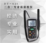 cem华盛昌DT-625便携式数字温湿度记录仪促销