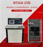 微机土工布渗透系统多样法-执行标准