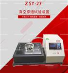 真空穿透试验装置-GB/T 328.25标准