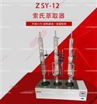 索氏萃取器-提取溶剂可自动回收