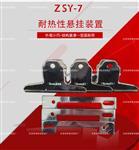 耐热性悬挂装置-试验标准