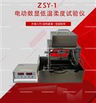 电动数显低温柔度试验仪-测试温度范围
