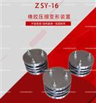 橡胶压缩永久变形装置-试验规程