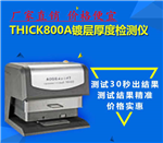 XRF膜厚测试仪厂家