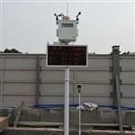 宝安大气环境扬尘浓度监测仪 超标联动扬尘浓度监测仪