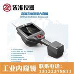 P40 上海工业内窥镜品牌 硬管内窥镜 航空航天内窥镜