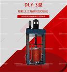 粗粒土三轴剪切试验仪-DL/T5356试验规程