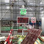 东莞市智慧工地扬尘污染在线监测 历史数据查询扬尘污染在线监测