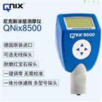 德��尼克斯QNix 8500涂��y厚�x 高精度涂��y厚�x可�x配多�N探�^