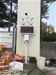 东莞搅拌站粉尘TSP污染防治监控系统,PM2.5扬尘监测