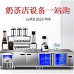 开个奶茶店大概需要多少钱,哪一种奶茶机好,河南隆恒全国联保