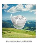 杭州微型空气站,苏州移动式空气质量监测站概述