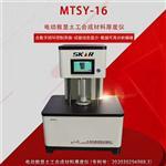 电动数显土工合成材料厚度仪 厚度仪