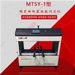 MTSY-1型陶瓷砖抗折机新品上市