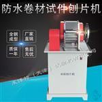 莱博特防水卷材试件刨片机 用于橡胶材料的制样@新闻资讯