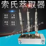 LBTZ-12型莱博特防水材料检测仪器 索氏萃取器 电加热功率300W @新闻资讯