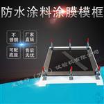 莱博特防水材料检测仪器 涂膜模框 依据GB/T16777标准设计@新闻资讯