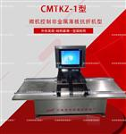 CMTKZ-1数显非金属薄板抗折机新品上市