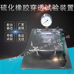 莱博特防水材料测试仪器 真空穿透试验装置 测量范围:0~25KPa@新闻资讯