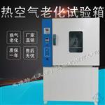 莱博特防水材料测试仪器 热空气老化箱 热空气老化试验箱@新闻资讯