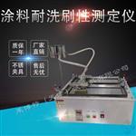 莱博特防水材料检测仪器 涂料耐洗刷测定仪@新闻资讯