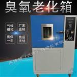 莱博特防水材料测试仪器 臭氧老化试验箱@新闻资讯