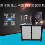 莱博特防水材料检测仪器 遇水膨胀止水胶抗水压试验机@新闻资讯