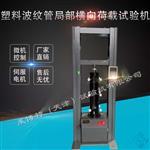 莱博特塑料管材测试仪器 塑料波纹管局部横向荷载试验机@新闻资讯