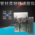 莱博特塑料管材检测仪器 管材柔韧性试验仪@新闻资讯