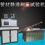 莱博特塑料管材检测仪器 微机控制管材耐压试验机 全闭环控制系统@新闻资讯