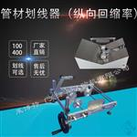 莱博特塑料管材检测仪器 管材划线器 刀片厚度2mm @新闻资讯