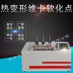 莱博特塑料管材测试仪器 热变形维卡软化点温度测定仪@新闻资讯