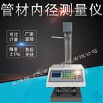 莱博特塑料管材检测仪器 管材内径测量仪 @新闻资讯