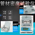 莱博特塑料管材检测仪器 塑料管材密度测定仪@新闻资讯