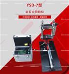 YSD-7A型数显岩石电荷载仪厂家直供
