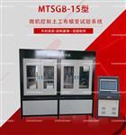 微机控制土工布蠕变千赢国际娱乐qy88系统-拉伸蠕变性能-GB/T 17637