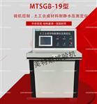土工合成材料耐静水压千赢国际娱乐网站-GB/T19979.1单试件