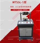 智能.土工合成材料取样器-SL235√水利标准