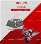 GBT 6671-2001/管材划线器*操作范围