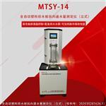 TSY-17型排水板通水仪适用范围