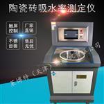 LBTY-4型莱博特陶瓷砖检测仪器 数显式陶瓷吸水率测定仪@新闻资讯